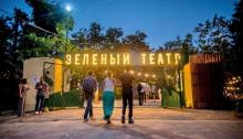 зеленый театр одесса
