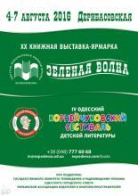 """Встречи с известными писателями, литературный марафон, концерты и спектакли: в Одессе пройдет """"Зеленая волна"""""""