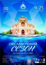 В Одесском оперном театре выступят мировые звезды
