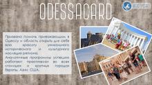В Одессе запустили смарт-карту для туристов Odessacard
